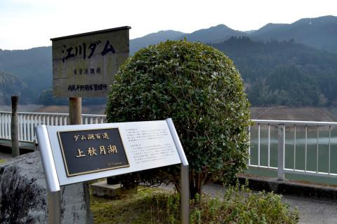 江川ダム02
