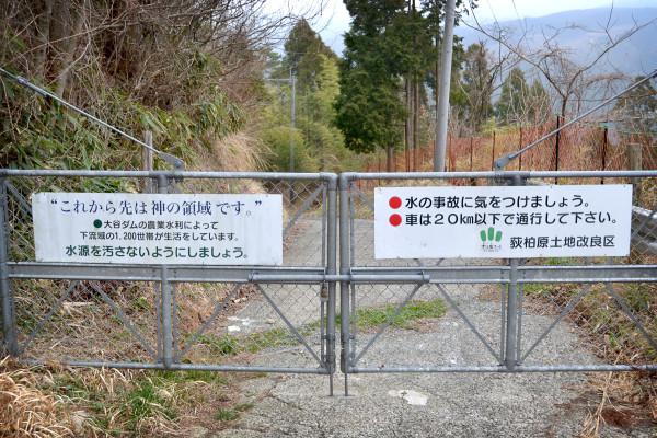 2013-03-10-大谷ダム01