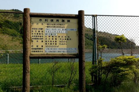 天山ダム02