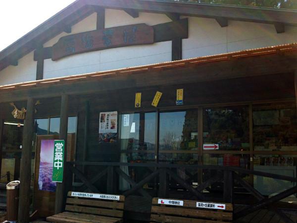 2012-03-25-芋洗谷ダム03