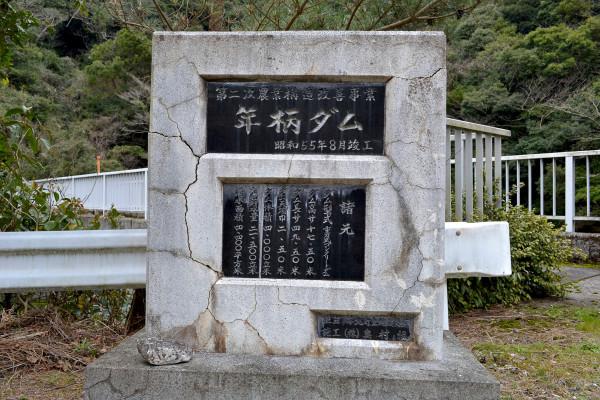 2013-02-17-年柄ダム01