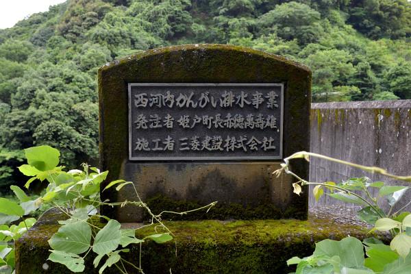 2013-06-22-西河内ダム04
