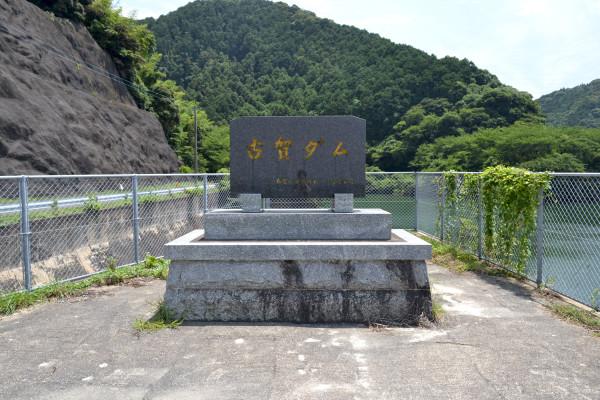 2014-07-28-古賀ダム08